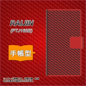 メール便送料無料 FREETEL FTJ162E RAIJIN 手帳型スマホケース 【 EK906 レッドカーボン 】横開き (フリーテル 雷神 FTJ162E/FTJ162E用/