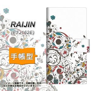 メール便送料無料 FREETEL FTJ162E RAIJIN 手帳型スマホケース 【 EK908 カラフルな花と鳥 】横開き (フリーテル 雷神 FTJ162E/FTJ162E用