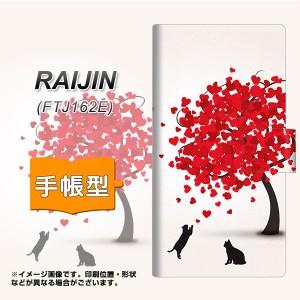 メール便送料無料 FREETEL FTJ162E RAIJIN 手帳型スマホケース 【 EK915 二匹のネコとハートの木 】横開き (フリーテル 雷神 FTJ162E/FTJ