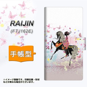 メール便送料無料 FREETEL FTJ162E RAIJIN 手帳型スマホケース 【 EK916 馬と蝶と少女 】横開き (フリーテル 雷神 FTJ162E/FTJ162E用/ス