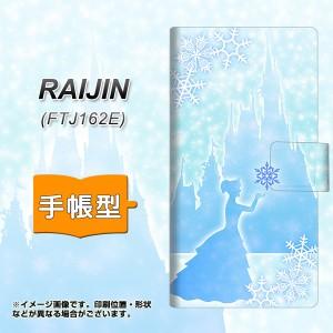 メール便送料無料 FREETEL FTJ162E RAIJIN 手帳型スマホケース 【 EK920 雪の女王 城 】横開き (フリーテル 雷神 FTJ162E/FTJ162E用/スマ