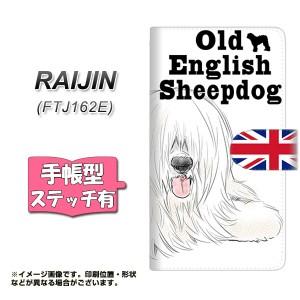メール便送料無料 FREETEL FTJ162E RAIJIN 手帳型スマホケース 【ステッチタイプ】 【 YD998 オールドイングリッシュシープドッグ01 】横