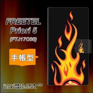 メール便送料無料 FREETEL Priori5 FTJ17C00 手帳型スマホケース 【 010 ファイヤー 】横開き (フリーテル Priori5 FTJ17C00/FTJ17C00用/