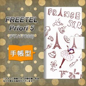 メール便送料無料 FREETEL Priori5 FTJ17C00 手帳型スマホケース 【 296 フランス 】横開き (フリーテル Priori5 FTJ17C00/FTJ17C00用/ス