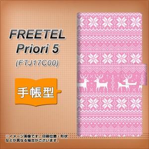 メール便送料無料 FREETEL Priori5 FTJ17C00 手帳型スマホケース 【 544 ドット絵ピンク 】横開き (フリーテル Priori5 FTJ17C00/FTJ17C0