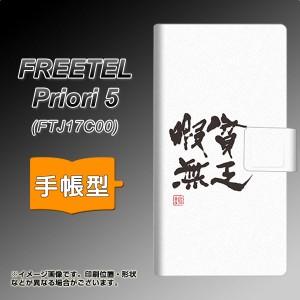メール便送料無料 FREETEL Priori5 FTJ17C00 手帳型スマホケース 【 OE847 貧乏暇無 ホワイト 】横開き (フリーテル Priori5 FTJ17C00/FT