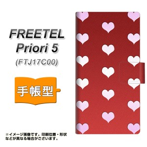 メール便送料無料 FREETEL Priori5 FTJ17C00 手帳型スマホケース 【 YB968 ハートレッド 】横開き (フリーテル Priori5 FTJ17C00/FTJ17C0