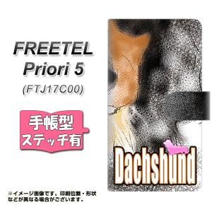 メール便送料無料 FREETEL Priori5 FTJ17C00 手帳型スマホケース 【ステッチタイプ】 【 YD810 ダックス01 】横開き (フリーテル Priori5