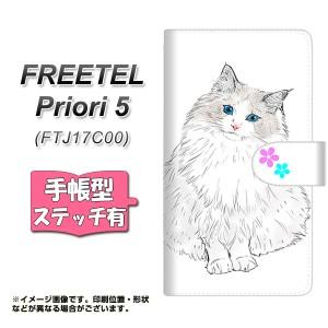 メール便送料無料 FREETEL Priori5 FTJ17C00 手帳型スマホケース 【ステッチタイプ】 【 YE822 ラグドール03 】横開き (フリーテル Prior