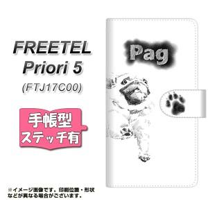 メール便送料無料 FREETEL Priori5 FTJ17C00 手帳型スマホケース 【ステッチタイプ】 【 YJ258 パグ 犬 】横開き (フリーテル Priori5 FT