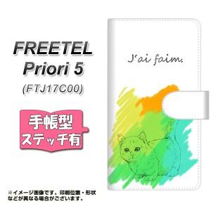 メール便送料無料 FREETEL Priori5 FTJ17C00 手帳型スマホケース 【ステッチタイプ】 【 YJ263 マンチカン 猫 】横開き (フリーテル Prio