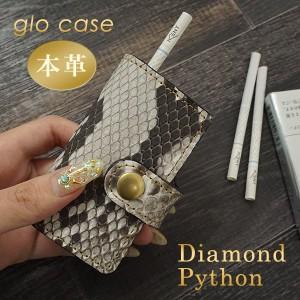glo 革 ケース グロー ケース 電子タバコ ダイヤモンドパイソン 手帳型 グローケース レザー メンズ 本革 白蛇 宅配便送料無料