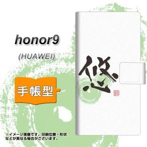 メール便送料無料 HUAWEI honor 9 手帳型スマホケース 【 OE860 悠 】横開き (ファーウェイ オーナー9/honor9用/スマホケース/手帳式)