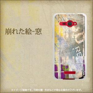 au HTC J butterfly HTL21 やわらかケース(TPU ソフトケース)【624 崩れた絵-窓/素材ホワイト】 UV印刷 (HTC J バタフライ/HTL21用