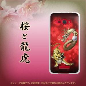 au HTC J butterfly HTL21 TPU ソフトケース / やわらかカバー【794 桜と龍虎 素材ホワイト】 UV印刷 (HTC J バタフライ/HTL21用)