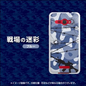 au HTC J butterfly HTL21 やわらかケース(TPU ソフトケース)【EK802 戦場の迷彩ブルー/素材ホワイト】 UV印刷 (HTC J バタフライ/