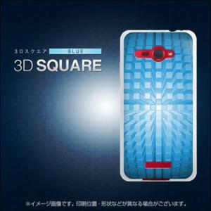 au HTC J butterfly HTL21 やわらかケース(TPU ソフトケース)【EK836 3Dスクエアブルー/素材ホワイト】 UV印刷 (HTC J バタフライ/