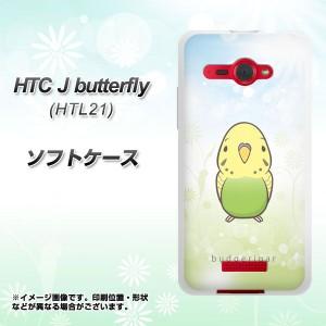 au HTC J butterfly HTL21 TPU ソフトケース / やわらかカバー【SC838 セキセイインコ グリーン 素材ホワイト】 UV印刷 (HTC J バタフラ