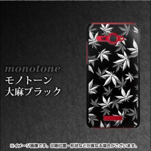 au HTC J butterfly HTL21 ケース / カバー【064 モノトーン大麻ブラック/素材ブラック】(HTCJバタフライ/HTL21用)