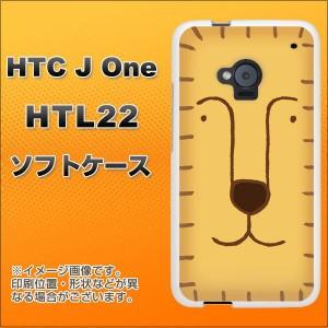 au HTC J One HTL22 TPU ソフトケース / やわらかカバー【356 らいおん 素材ホワイト】 UV印刷 (HTC J One/HTL22用)