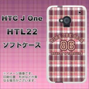 au HTC J One HTL22 TPU ソフトケース / やわらかカバー【524 No86 素材ホワイト】 UV印刷 (HTC J One/HTL22用)