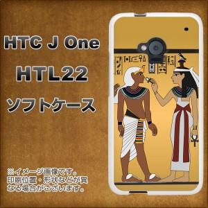 au HTC J One HTL22 TPU ソフトケース / やわらかカバー【645 エジプトの壁画 素材ホワイト】 UV印刷 (HTC J One/HTL22用)