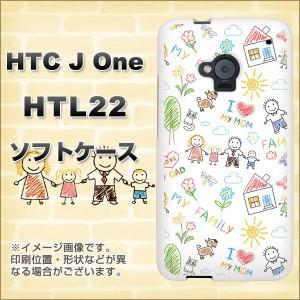 au HTC J One HTL22 TPU ソフトケース / やわらかカバー【709 ファミリー 素材ホワイト】 UV印刷 (HTC J One/HTL22用)