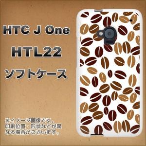 au HTC J One HTL22 TPU ソフトケース / やわらかカバー【1295 コーヒー豆 素材ホワイト】 UV印刷 (HTC J One/HTL22用)