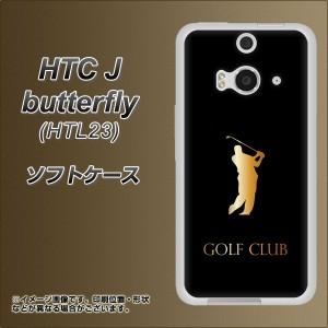 HTC J butterfly HTL23 TPU ソフトケース / やわらかカバー【610 GOLFCLUB 素材ホワイト】 UV印刷 (HTC J バタフライ HTL23/HTL23用)