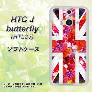 HTC J butterfly HTL23 TPU ソフトケース / やわらかカバー【SC801 ユニオンジャック リアルフラワー 素材ホワイト】 UV印刷 (HTC J バ