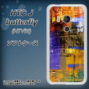 au HTC J butterfly HTV31 TPU ソフトケース / やわらかカバー【609 クラッシュアートBL 素材ホワイト】 UV印刷 (HTC J バタフライ HTV3