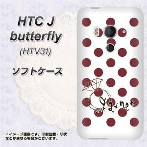 au HTC J butterfly HTV31 TPU ソフトケース / やわらかカバー【OE810 1月ガーネット 素材ホワイト】 UV印刷 (HTC J バタフライ HTV31/H