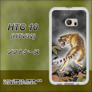 au HTC 10 HTV32 TPU ソフトケース / やわらかカバー【254 振り返る虎 素材ホワイト】 UV印刷 (HTC10 HTV32/HTV32用)