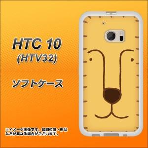 au HTC 10 HTV32 TPU ソフトケース / やわらかカバー【356 らいおん 素材ホワイト】 UV印刷 (HTC10 HTV32/HTV32用)