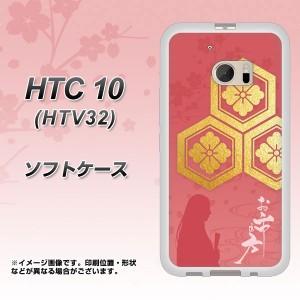 au HTC 10 HTV32 TPU ソフトケース / やわらかカバー【AB822 お市の方 素材ホワイト】 UV印刷 (HTC10 HTV32/HTV32用)