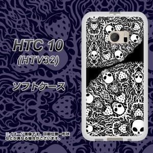 au HTC 10 HTV32 TPU ソフトケース / やわらかカバー【AG834 苺骸骨曼荼羅(黒) 素材ホワイト】 UV印刷 (HTC10 HTV32/HTV32用)