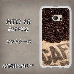 au HTC 10 HTV32 TPU ソフトケース / やわらかカバー【VA854 コーヒー豆 素材ホワイト】 UV印刷 (HTC10 HTV32/HTV32用)