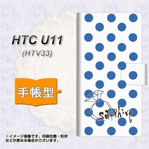 メール便送料無料 HTC U11 HTV33 手帳型スマホケース 【 OE818 9月サファイア 】横開き (エイチティーシー U11 HTV33/HTV33用/スマホケー