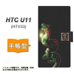 メール便送料無料 HTC U11 HTV33 手帳型スマホケース 【 YB953 龍01 】横開き (エイチティーシー U11 HTV33/HTV33用/スマホケース/手帳式