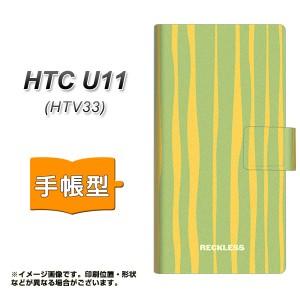 メール便送料無料 HTC U11 HTV33 手帳型スマホケース 【 YB983 シェイキーストライプ 】横開き (エイチティーシー U11 HTV33/HTV33用/ス