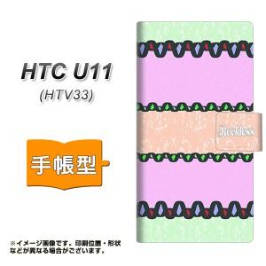 メール便送料無料 HTC U11 HTV33 手帳型スマホケース 【 YC857 パステルボーダー02 】横開き (エイチティーシー U11 HTV33/HTV33用/スマ