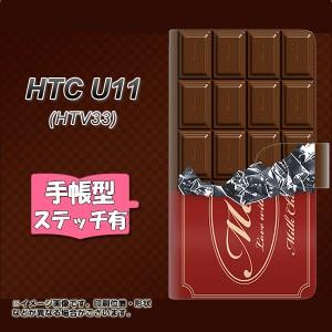 メール便送料無料 HTC U11 HTV33 手帳型スマホケース 【ステッチタイプ】 【 535 板チョコ-エンジ包装 】横開き (エイチティーシー U11 H