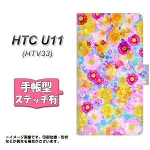 メール便送料無料 HTC U11 HTV33 手帳型スマホケース 【ステッチタイプ】 【 SC870 リバティプリント フルールドパルファン ブルー 】横