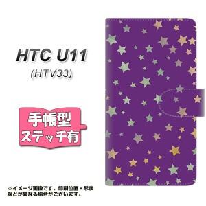 メール便送料無料 HTC U11 HTV33 手帳型スマホケース 【ステッチタイプ】 【 SC900 星柄プリント パープル 】横開き (エイチティーシー U