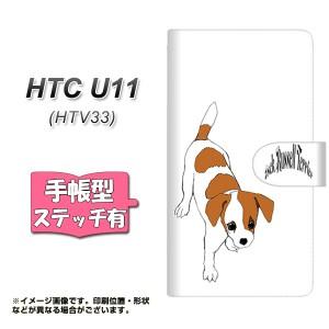 メール便送料無料 HTC U11 HTV33 手帳型スマホケース 【ステッチタイプ】 【 YD898 ジャックラッセルテリア04 】横開き (エイチティーシ
