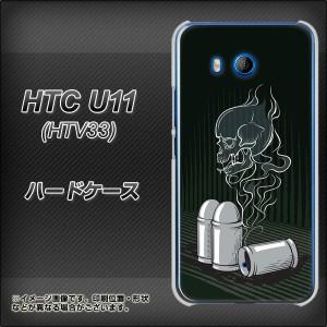 HTC U11 HTV33 ハードケース / カバー【481 弾丸 素材クリア】(エイチティーシー U11 HTV33/HTV33用)