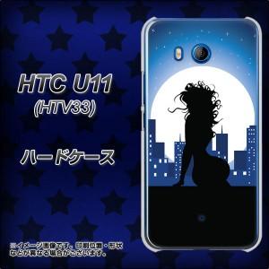 HTC U11 HTV33 ハードケース / カバー【482 夜の窓辺 素材クリア】(エイチティーシー U11 HTV33/HTV33用)