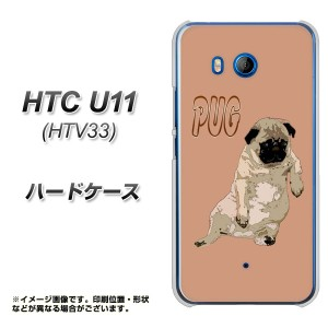 HTC U11 HTV33 ハードケース / カバー【YJ048 パグ7  素材クリア】(エイチティーシー U11 HTV33/HTV33用)