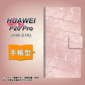 メール便送料無料 HUAWEI P20 Pro HW-01K 手帳型スマホケース 【 1340 かくれハート 桜色 】横開き (ファーウェイ P20 Pro HW-01K/HW01K