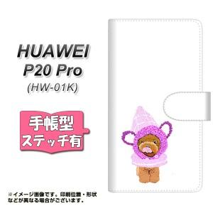 メール便送料無料 HUAWEI P20 Pro HW-01K 手帳型スマホケース 【ステッチタイプ】 【 YJ297 トイプードル 犬 ワンコ かわいい 】横開き